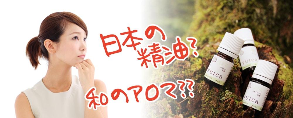 日本のアロマって何?和のアロマって?
