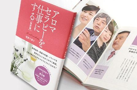 特典6 ラヴァーレ主宰:菅野著作書籍 『アロマセラピーを仕事にする』1冊