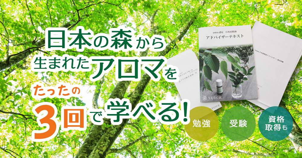 日本産精油アドバイザー短期集中講座3日間